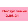Поступление 2.06.21 (0)