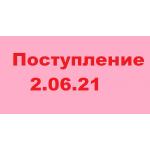 Поступление 2.06.21